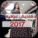 دشاديش عراقية موديلات 2017 by dev-mix