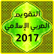 التقويم العربي الإسلامي 2016 by FriendsSoft