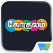 GOKULAM TAMIL by Magzter Inc.
