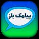 پیامک باز by Ahmad Bani