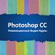Уроки Photoshop CC by Ovepo