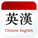 Chinese English Translator by KoalaSky