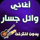 جديد وائل جسار - Wael Jassar