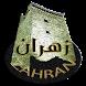 قبيلة زهران by SALEH ALZAHRANI