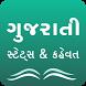 Gujarati Status 2017 & Kahevat by RP Patel