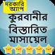 কুরবানীর বিস্তারিত মাসায়েল by Toothpick Apps