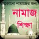 namaj shikkha নামাজ শিক্ষা সহীহ সূরা শিক্ষা by Apk Files