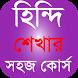 হিন্দি ভাষা শিক্ষা - Learn Hindi in Bangla Course by Unique Bangla Apps