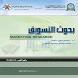بحوث التسويق by جامعة العلوم والتكنولوجيا - اليمن