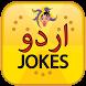 Urdu Jokes & Lateefay by MN Tech