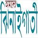 Amader Jhenaigati by Shakil Al Kajem