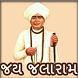 જય જલારામ Jalaram Bapa Message by Meera Waliya22