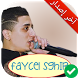 جميع أغاني شاب فيصل صغير بدون أنترنت Faycel Sghir