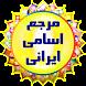 مرجع کامل اسامی ایرانی by farad group