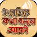 Spoken English to Bengali by Rain Drop Studio