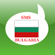 Free SMS Bulgaria by SMSfree4all.com