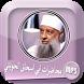 محاضرات منوعة لابي اسحاق الحويني by lmamoun