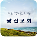 광진교회 by CTS cBroadcasting