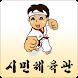 여수시민체육관 by 태권아이