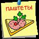 Паштет Отличные рецепты by Денис Андрущенко