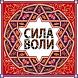 Сила Воли by IslamBooks