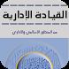 القيادة الإدارية by Alukah Network