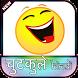 Hindi Jokes - हिंदी चुटकुले by App Gardenia