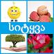 4 სურათები 1 სიტყვა by Humnu Technology