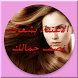 لجمال شعرك by ibrahppl