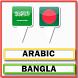 Arabic Bangla Translator by kamloopsboy