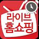 라이브홈쇼핑-TV홈쇼핑 편성표,생방송알림,검색,추가할인 by 라이브홈쇼핑