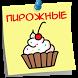 Пирожные Вкусные рецепты
