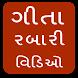 Geeta Rabari Songs
