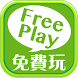 FreePlay免費玩(舊版) by FreePlay Limited