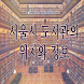 서울 도서관 위치정보 by SunHeeAppCenter