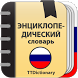 Энциклопедический словарь by TTdictionary
