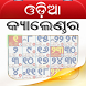 Odia Calendar - Oriya Calendar
