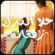 زهقانة - حلا ترك by ladevbe