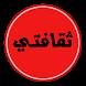 Tha9afti - ثقافتي