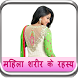 Mahila Sharir Ke Rahasya by Starsoft Technology