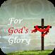 For God's Glory by Sharefaith