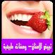 تبييض الأسنان-وصفات طبيعية by Variété