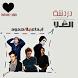 دردشة الغلا by Alzobaidi12