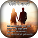 Photo Par Shayari Likhe - Write Hindi Poetry by Devbhoomi Apps