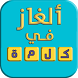 ألغاز في كلمة by best application
