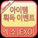 엑소 EXO 템샵 - 퀴즈,스케줄,팬덤,런,배경,포토,사진,노래 by Event Shop