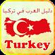 دليل العرب في تركيا by Golden-Services