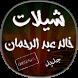 شيلات خالد عبد الرحمان جديدة by Omar Arab Developer