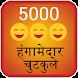5000 Hangamedar Chutkule Jokes by taruloop