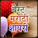 Best Marathi Shayari by JMK